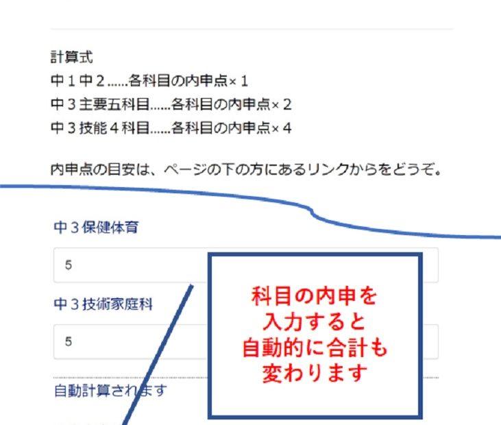 香川県公立高校内申点