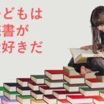 読書好きの芽