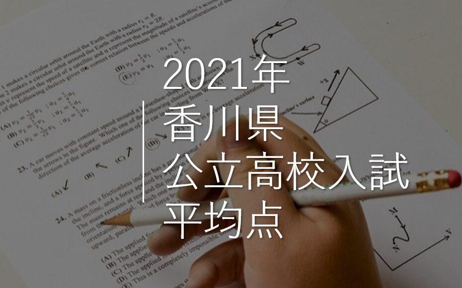 香川県公立高校平均点